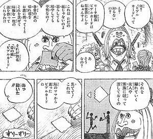 ワンピースネタバレ734話【確定?考察】サイボーグ